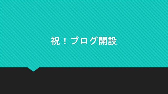 ブログ開設のアイキャッチ画像